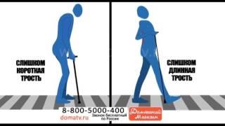 Чудо-трость для ходьбы. Трости опорные пожилым людям и инвалидам domatv.ru(, 2016-02-11T08:19:07.000Z)