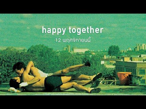 Happy Together โลกนี้รักใครไม่ได้นอกจากเขา - Official Trailer [ ตัวอย่างซับไทย ]