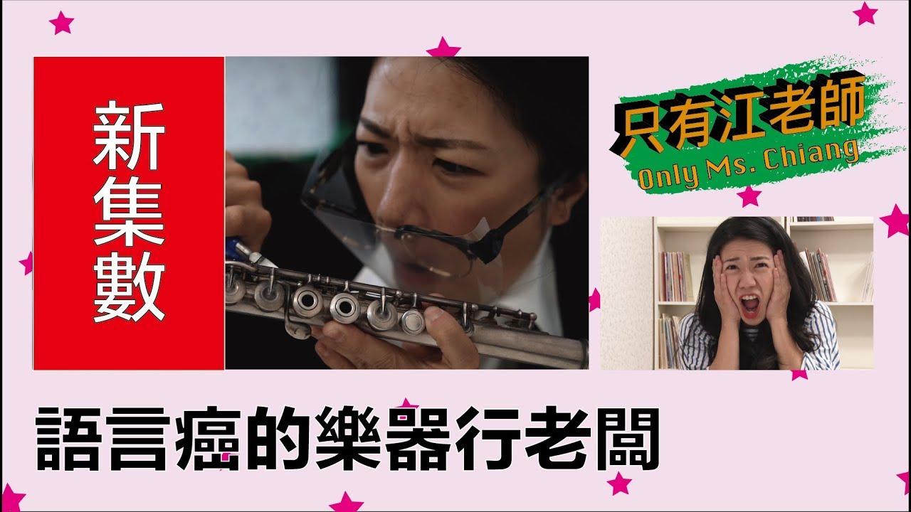 只有江老師|| 語言癌的樂器行老闆 - YouTube