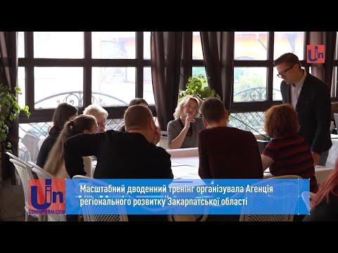 Масштабний дводенний тренінг провела Агенція регіонального розвитку Закарпатської області
