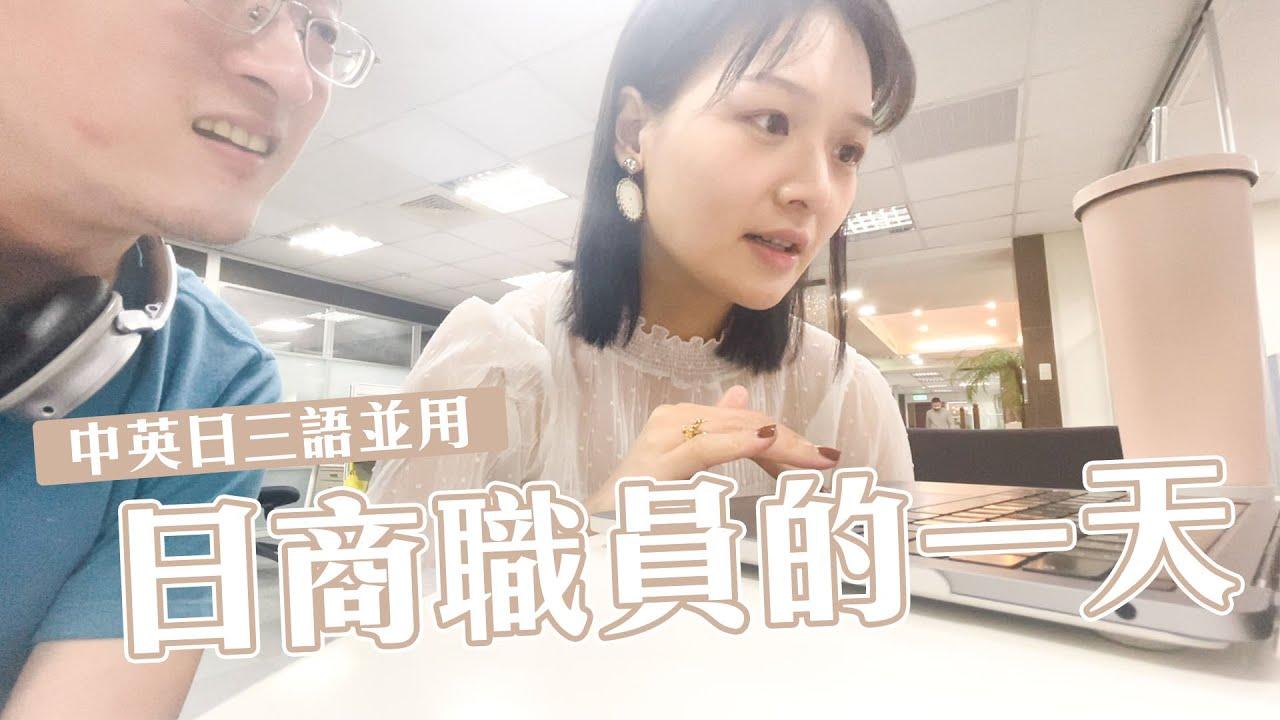 三國語言工作vlog!狂開會的兩天|講日文的台灣女生 Tiffany