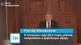 Рустам Минниханов: В текущем году 25,5 млрд рублей направлено в дорожную сферу
