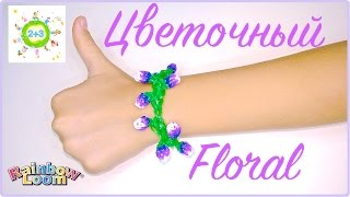 Цветочный браслет из резинок Floral bracelet Rainbow loom bands tutorial for kids DIY(В этом видео канала
