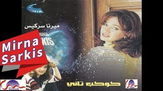 Mirna Sarkis - Seifel Hak [Official Audio] / ميرنا سركيس - سيف الحق