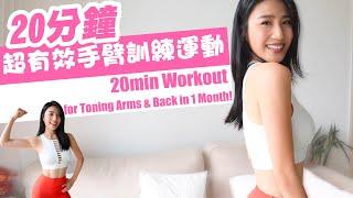 20分鐘超有效手臂訓練運動  消滅拜拜肉減副乳美背部、提升胸部[內附中英字幕]