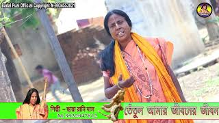 Tetul aamar jiboner jibon // Chhaya Rani das//New song 2019//Do like, subscribe my new Channel