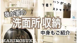 【洗面所】収納どうしてますか??コチラ前編です!! thumbnail
