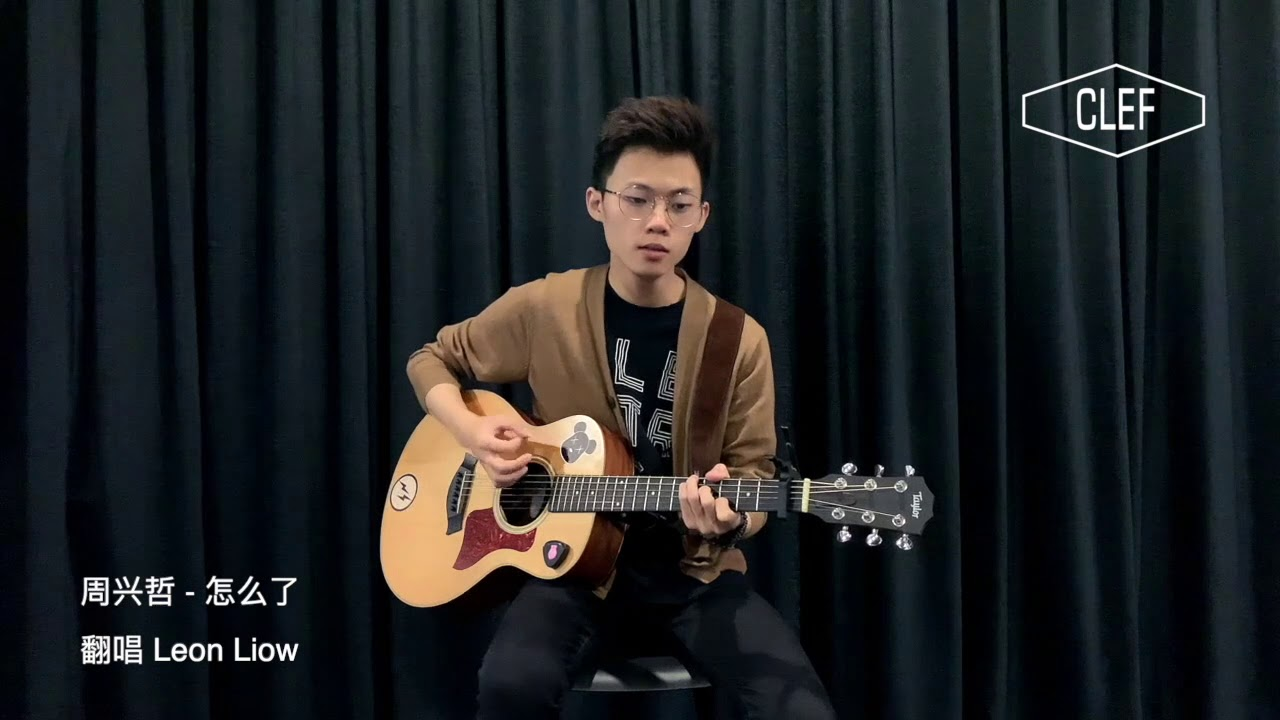 怎么了 Cover By Leon Liow