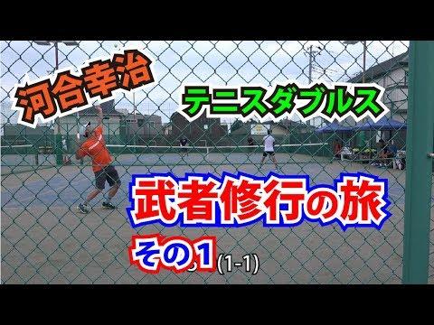 河合幸治 テニスダブルス武者修行の旅(その1)Tennis Rise テニス・レッスン動画