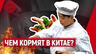 Чем кормят в Китае?