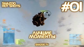 Shazoo Hot Shots - Лучшие моменты 01