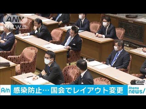 国会で感染防止策 議席の間隔空けて密接防ぐ措置(20/04/01)