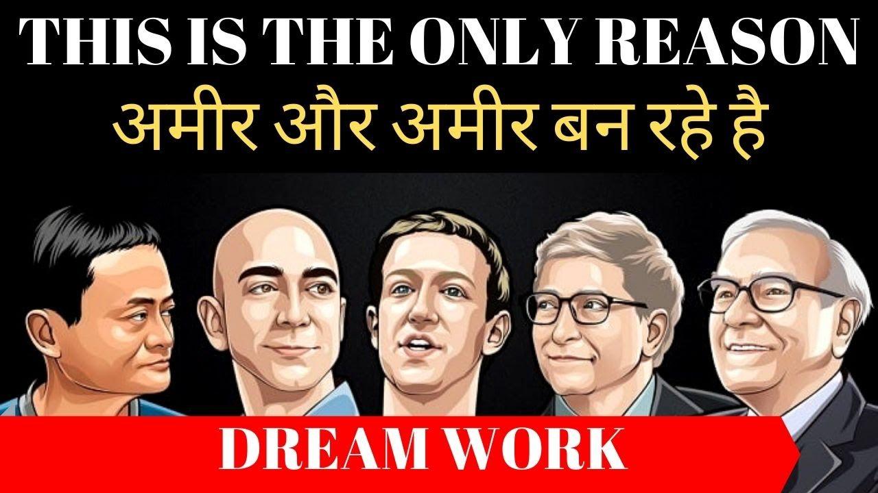 यही कारण है की अमीर और अमीर बन रहे है || Will You Be Rich or Poor? || Motivational Video ||