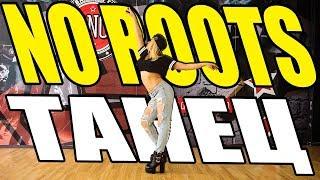 Alice Merton - No Roots - Танец #DANCEFIT