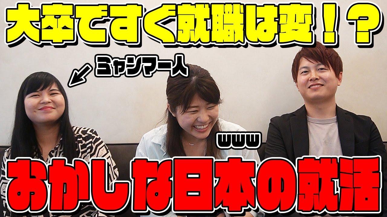 【衝撃】卒業したらすぐに就職はあり得ない!!外国人に聞いてみた!「ここが変だよ?!日本の就職活動」