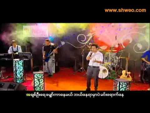 အခ်စ္ဦး - Phyo Pyae Sone