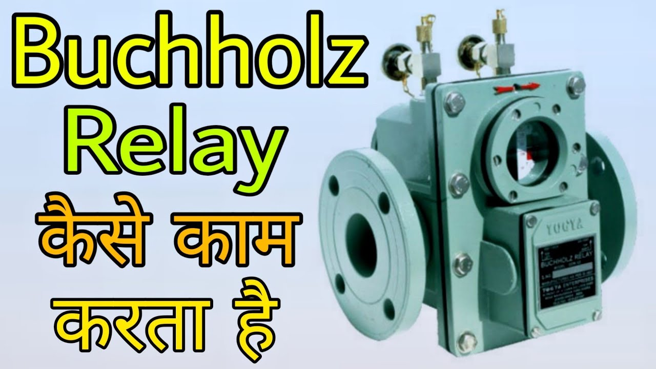 What Is Buchholz Relay And How Does It Work  In Hindi