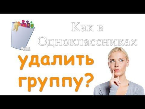 Как в Одноклассниках удалить группу, к которой присоединился