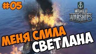 Меня слила Светлана - World of Warships прохождение и обзор игры часть 5
