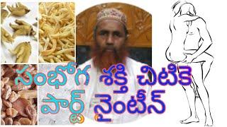 సంభోగ శక్తి చిటికె పార్ట్ నైంటీన్ Sambhoga shakti chitike part ninteen