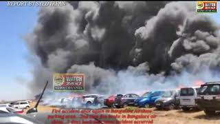 Fire accident once again in Bangalore Airshow parking area....2nd time fire broke in Bangalore