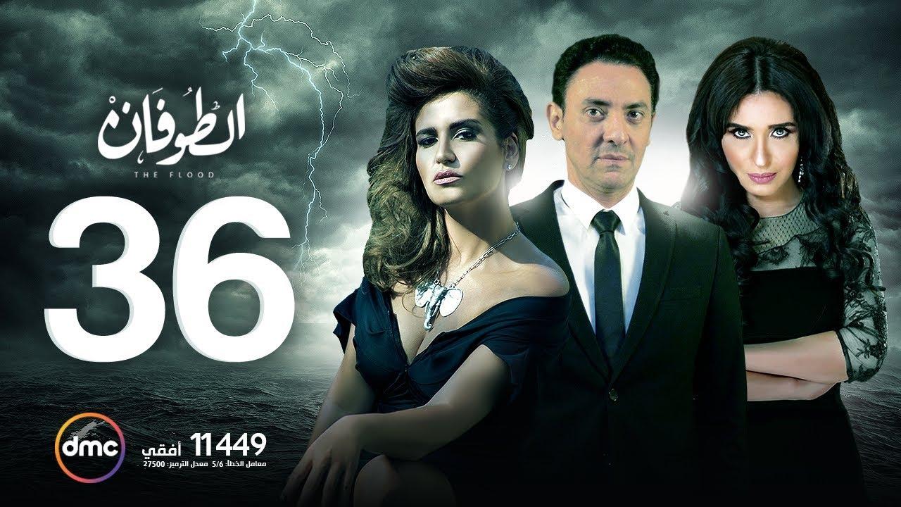 مسلسل الطوفان - الحلقة السادسة والثلاثون - The Flood Episode 36