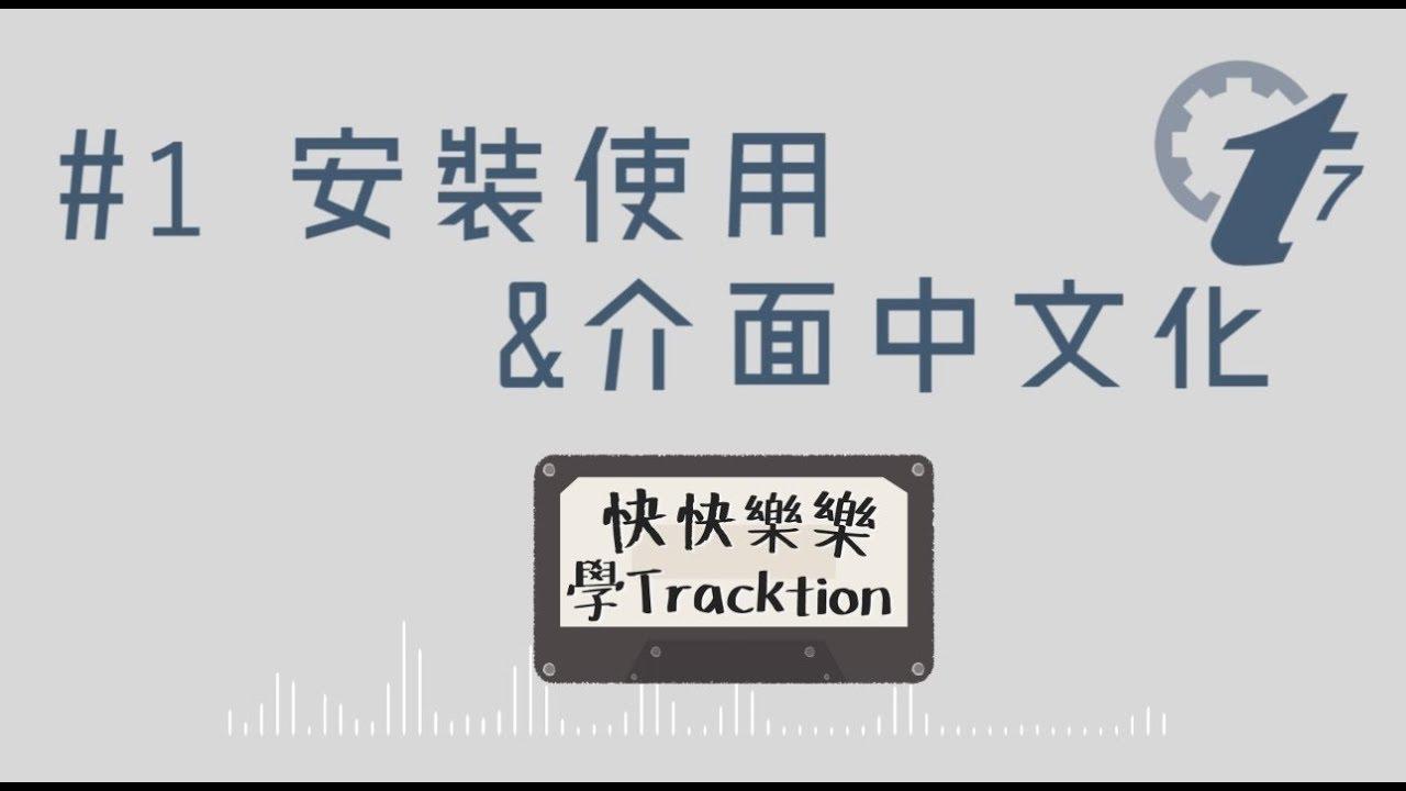 快快樂樂學Tracktion 7 #1 安裝使用 與 切換中文介面 - YouTube
