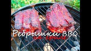 Свиные ребрышки барбекю на гриле(пока не WEBER). Грудинка гриль простой рецепт.
