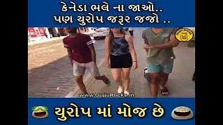 Hu Canada Canada Karo cho, Riga Latvia aavi jav | Gujarati Boy Funny Video