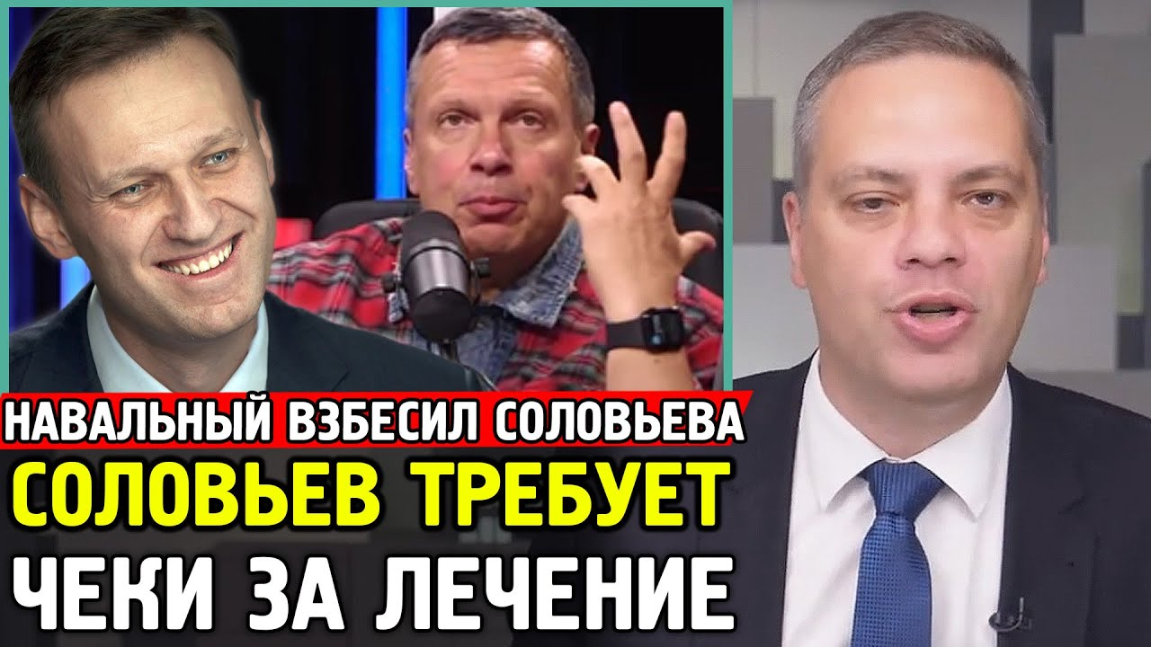 СОЛОВЬЕВ ВЗБЕШЁН И ТРЕБУЕТ ЧЕКИ ОТ НАВАЛЬНОГО. Кто Оплатил Лечение Навального в Шарите.