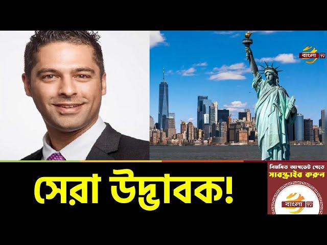 যুক্তরাষ্ট্রে 'সেরা উদ্ভাবকের' পুরস্কার পেলেন বাংলাদেশি বংশোদ্ভূত বিজ্ঞানী | USA News | Bangla TV