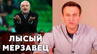 Путинские ХОЛУИ ГНОБЯТ народ | Реакция Навального