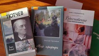 Обзор новой краеведческой литературы
