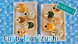 Carp Inarizushi (Kawaii Sushi in Deep-Fried Tofu Pouches) for Children's Day - OCHIKERON