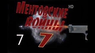 Ментовские войны Сезон 7 Серия 7