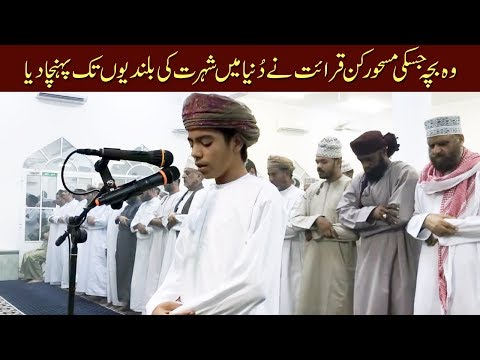 Hafiz usama zehri Taraweeh Prayer 2018  اسامہ زھری تراویح رمضان