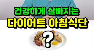 무조건 살빠지는 다이어트 아침식단 추천!