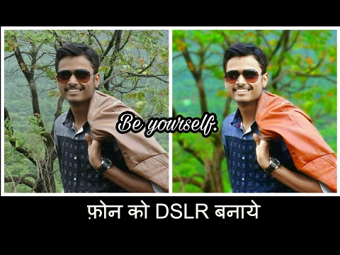 (HINDI)How to convert Normal pic to DSLR pic professionally || DSLR Blur Effect ||picsart 2017