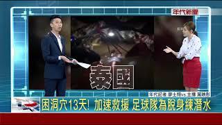 泰足球隊困山洞13天 擬分批救營救