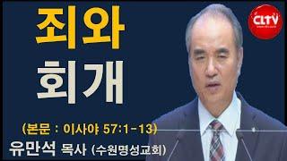 CLTV 파워메시지ㅣ2021.9.12 주일설교ㅣ수원명성교회(유만석 목사)ㅣ'죄와 회개'