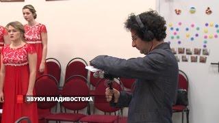 Кипрский композитор записывает звуки Владивостока