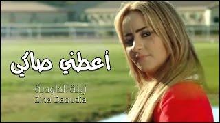 Zina Daoudia - Aatini Saki (Music Video Teaser) | ???? ???????? - ????? ????