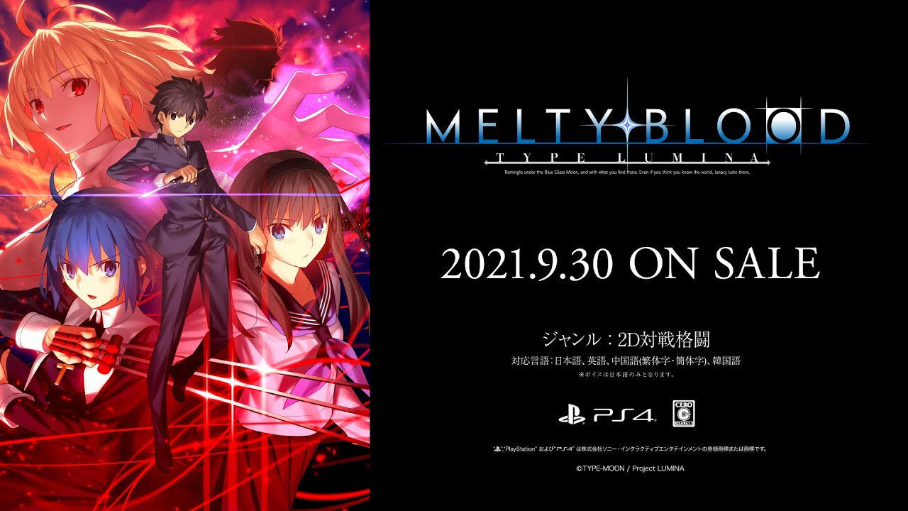 『MELTY BLOOD: TYPE LUMINA』発売日決定トレーラー
