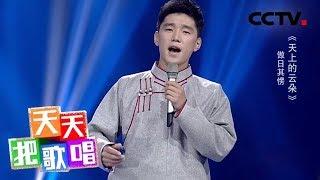 《天天把歌唱》 20190510| CCTV综艺