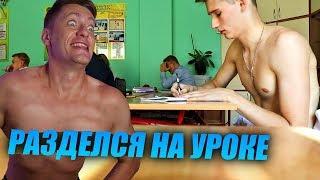 ПРОНИК В ШКОЛУ / РАЗДЕЛСЯ НА УРОКЕ / ИВАН ЭФИРОВ / РЕАКЦИЯ