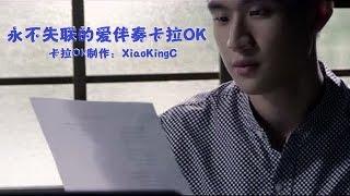 周兴哲Eric 永不失联的爱 (KTV) - (伴奏版) - (卡拉OK)