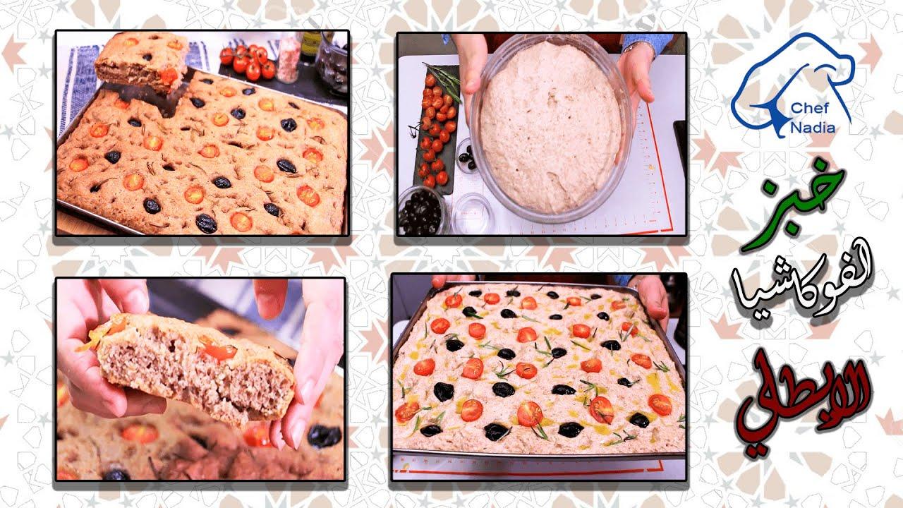 طريقة عمل خبز الفوكاشيا الايطالية بدقيق القمح الكامل والخميرة البلدية والسر باش يجي خفيف كالقطن