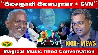 Neeye En isai Vasantham | Gautham Menon | Ilaiyaraaja | Jaya Tv