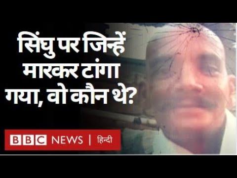 Download Singhu Border पर जिस शख़्स की हत्या हुई, वो कौन थे, Punjab में उनका परिवार क्या बोला? (BBC Hindi)