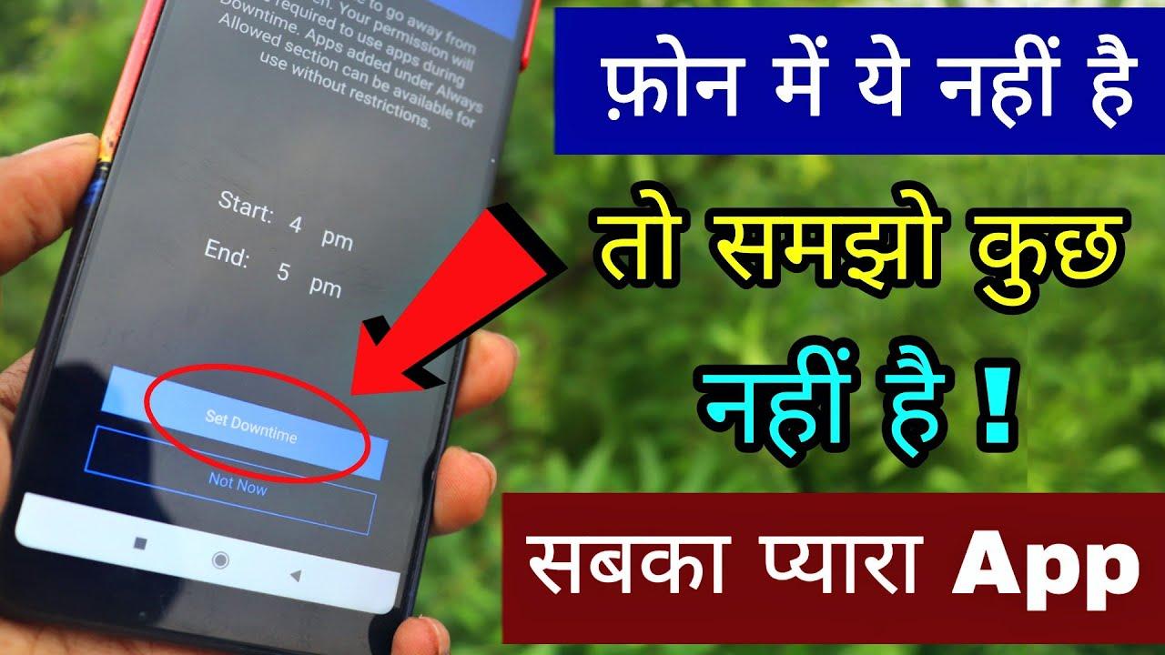 फ़ोन में ये नहीं है तो समझो कुछ नहीं है सबका प्यारा App | Hindi Tutorials